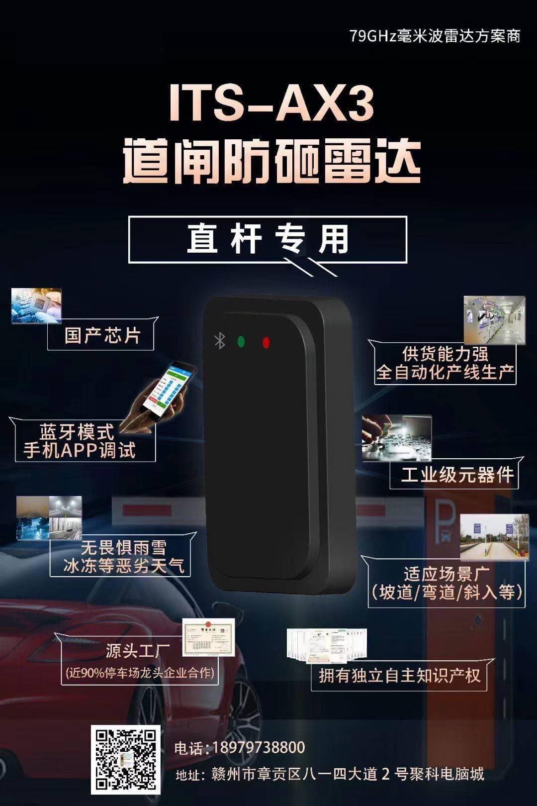 ITS-AX3道闸防砸毫米波雷达