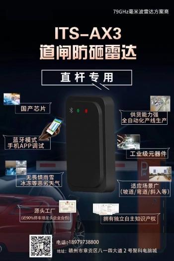 章贡区ITS-AX3道闸防砸毫米波雷达